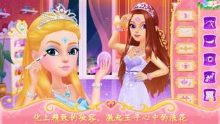 公主的梦幻舞会软件截图1