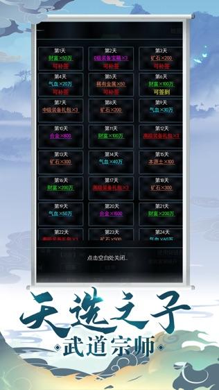 武道宗师软件截图2