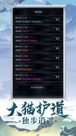武道宗师软件截图1