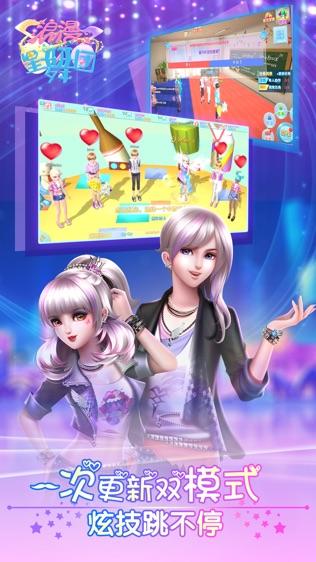 浪漫星舞团软件截图2
