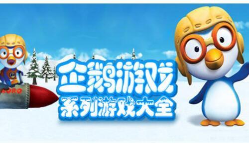 企鹅游戏大全免费