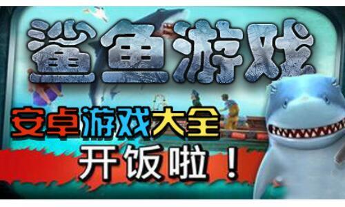 鲨鱼游戏大全软件合辑