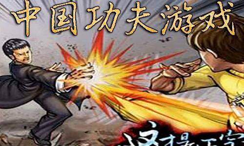 中国功夫游戏下载