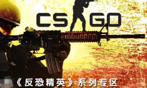 CS游戏大全