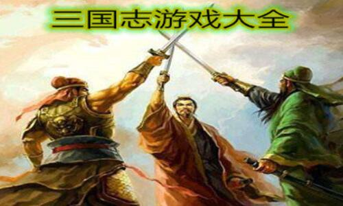 三国志游戏大全软件合辑