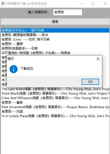咪咕音乐下载器下载