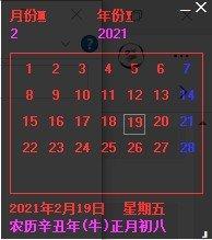 桌面日历农历