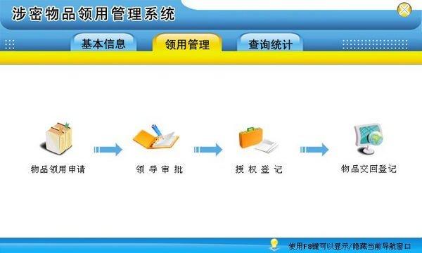 涉密物品领用管理系统下载
