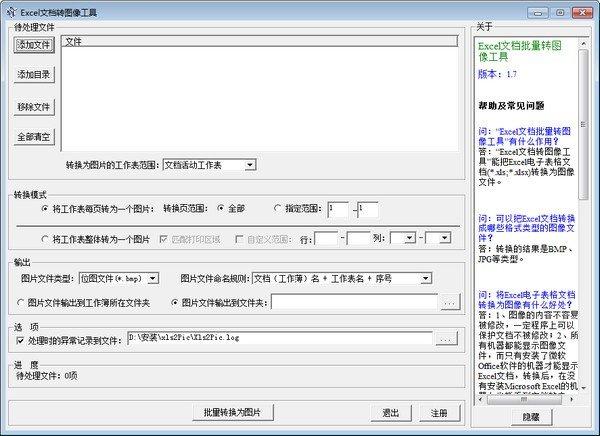 Excel文档批量转图像工具下载