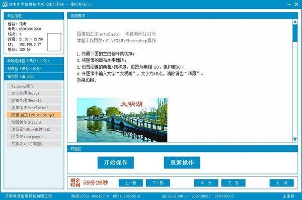 信考中学信息技术考试练习系统山东初中版下载