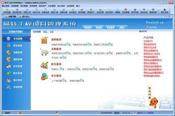 易特工程项目管理系统下载