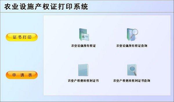 农业设施产权证打印系统下载