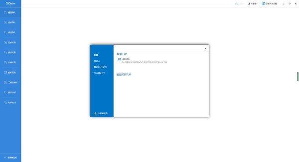 品茗BIM5D教育版