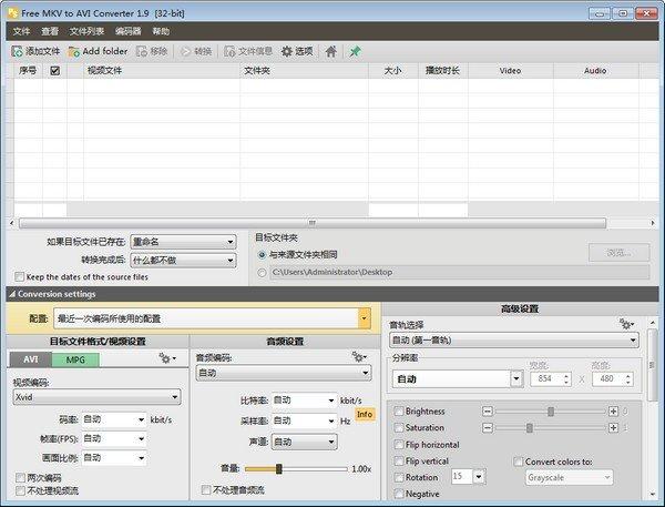 Free MKV to AVI Converter(MKV转AVI工具)下载