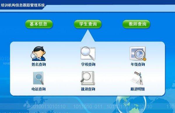 培训机构信息跟踪管理系统下载