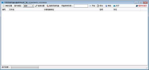邓西百度网盘批量转存检测工具下载