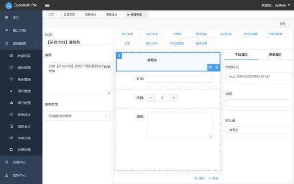 OpenAuth.Core(后台管理框架)下载