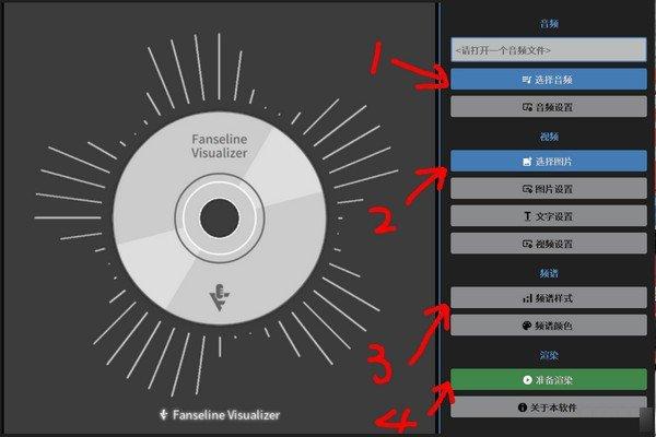 Fanseline Visualizer(可视化频谱软件)下载