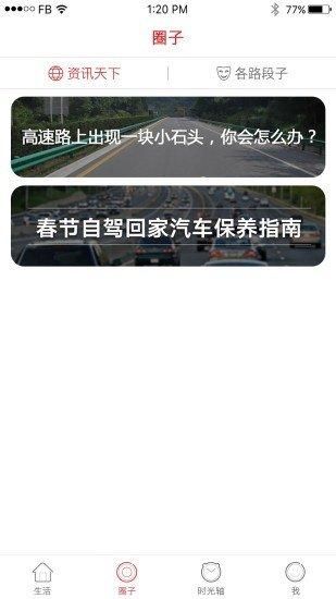 聚贝app下载