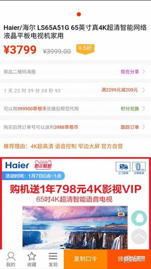 9块9网购联盟app下载