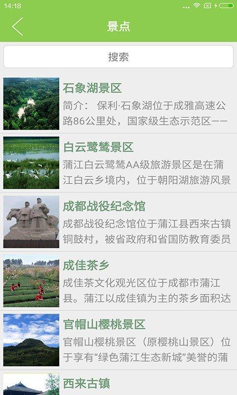 蒲江旅游软件截图2