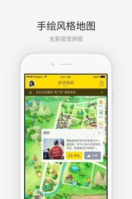 南京夫子庙软件截图1