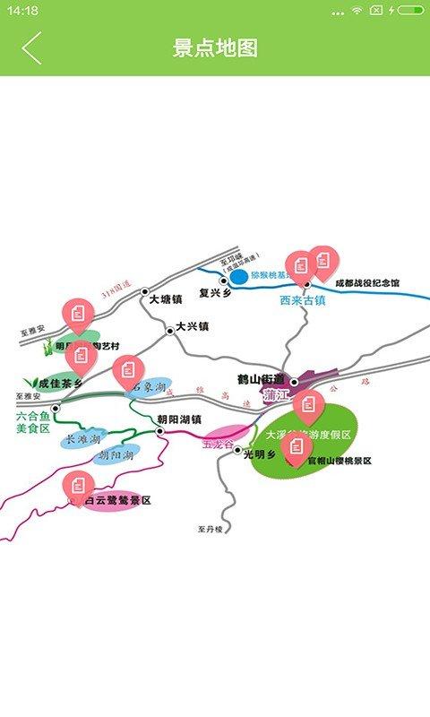 蒲江旅游软件截图3