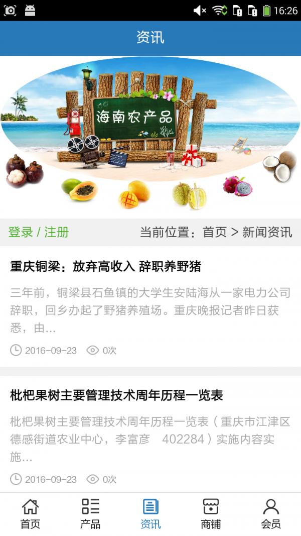 海南农产品门户