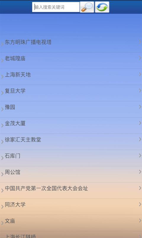上海旅游景点大全