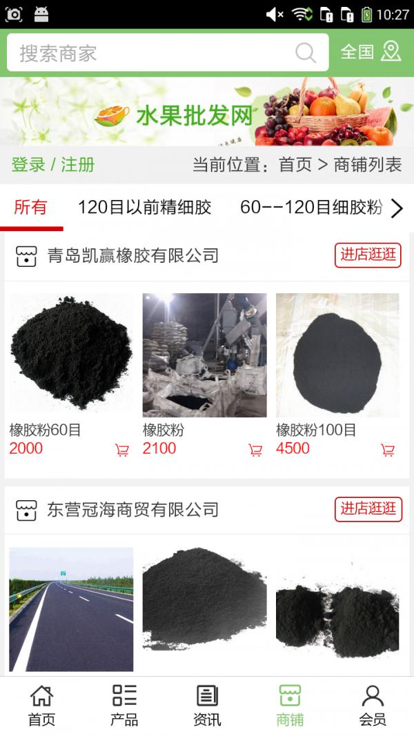 精细橡胶粉网