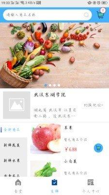 南粤炊事班软件截图2
