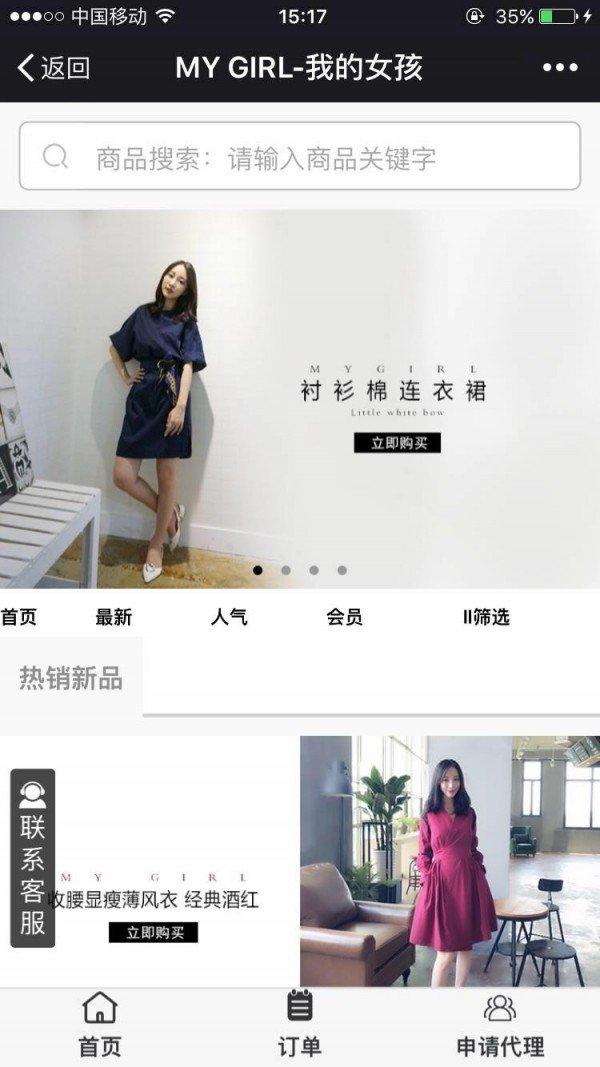 时尚女装批发商城软件截图3