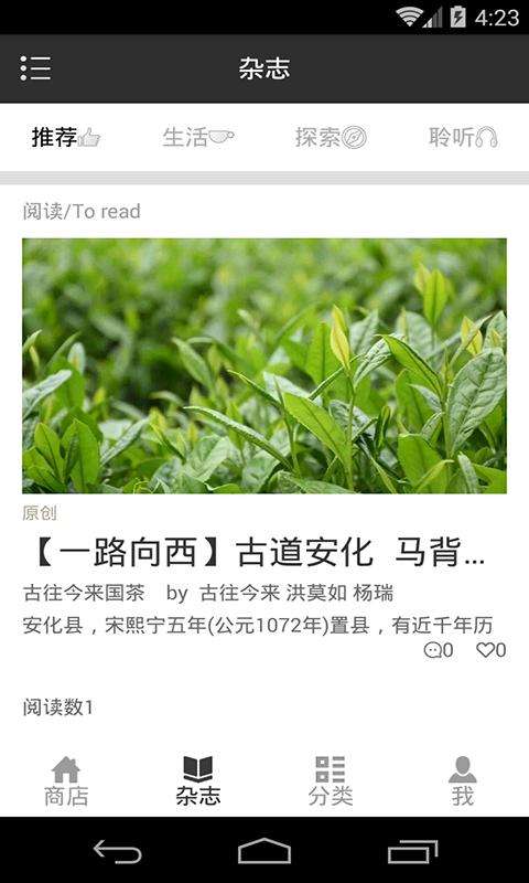 国茶生活社区