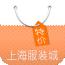 上海服装城