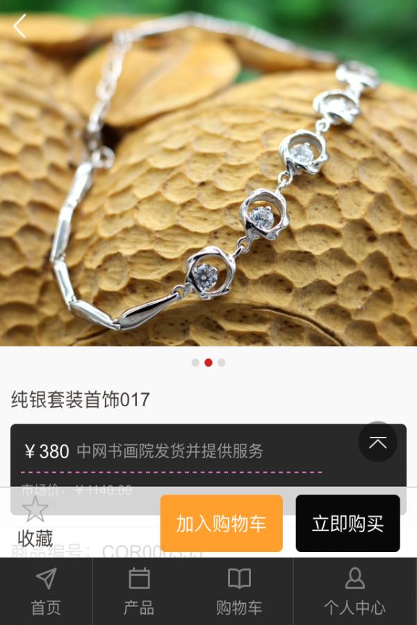 中网艺术商城