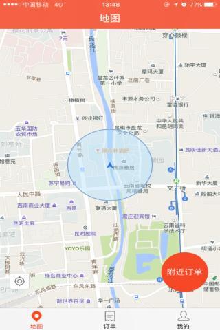 飞蟹生活司机端软件截图0