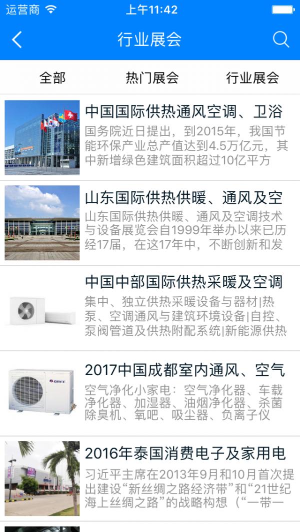 空调设备采购网