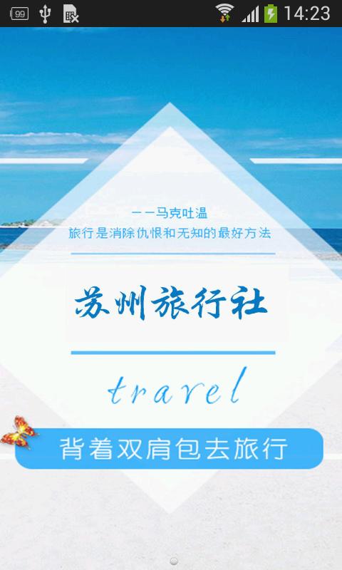 苏州旅行社