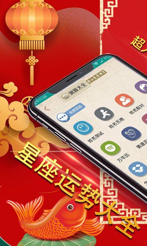 周易app哪个好_周易占卜app_周易八卦app