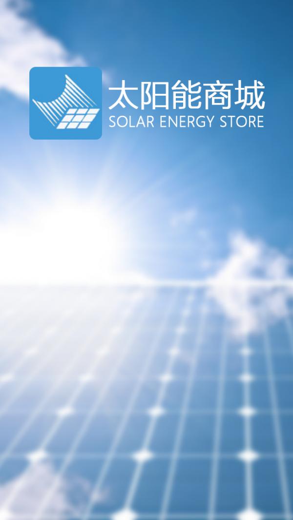 太阳能商城