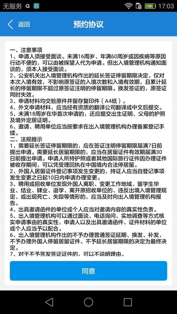 武汉预约签证