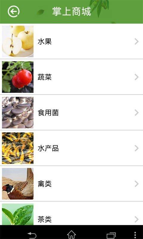 甘肃农产品网