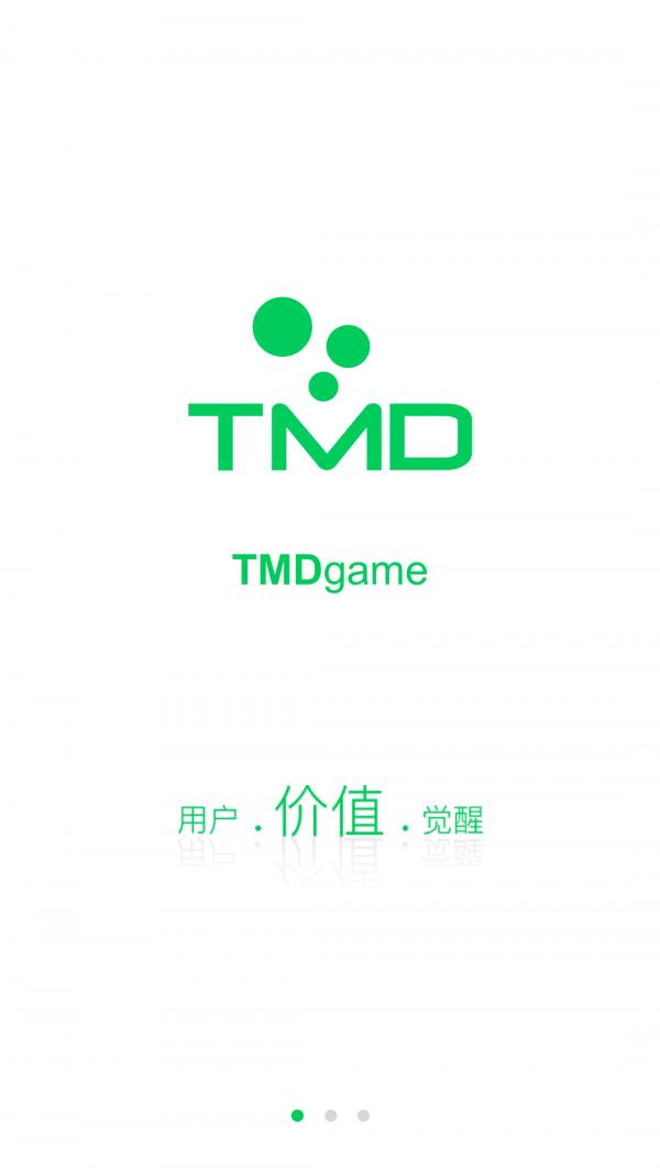 TMDGame软件截图0