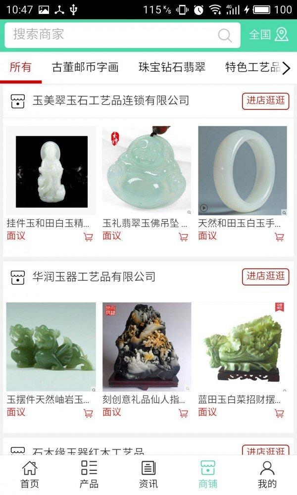 玉器工艺品平台
