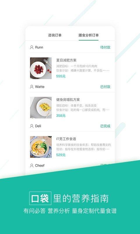 筷子健康软件截图2