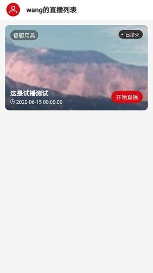 广交会展商直播间主播版