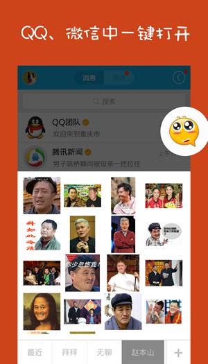 QQ表情助手软件截图0