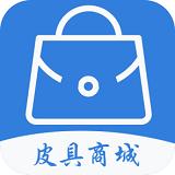 中国皮具商城