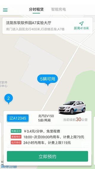 邯郸共享汽车
