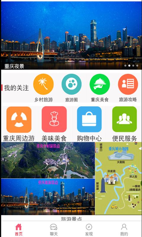 重庆乡村旅游
